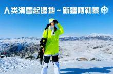 探索人类滑雪起源地~新疆阿勒泰