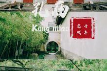 千年慈城之孔庙