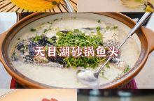 溧阳必打卡美食:天目湖砂锅鱼头
