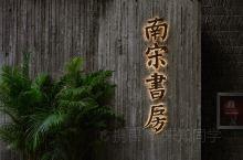 杭州旅行|鼓楼广场南宋书房|艺术感满满