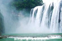 国内旅游—黄果树瀑布