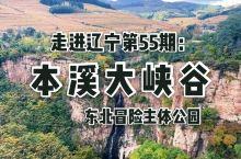 走进辽宁第55期:本溪大峡谷。