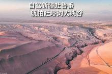 自驾新疆   绝美小众去处:吐峪沟大峡谷