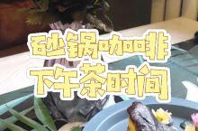 青岛探店 打卡网红砂锅咖啡,别样下午茶