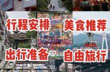重庆旅游五天四晚自由行