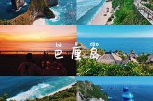 巴厘岛推荐整理值得去的 5个景点