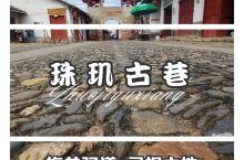 珠玑巷 中国的寻根之地