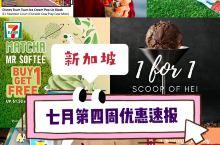 新加坡去哪买 7月第四周优惠速报
