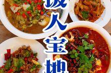 居然在YF吃到这么高性价比的川菜馆,绝了