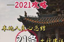 2021平遥古城攻略 21条出现建议