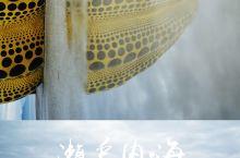 小众艺术游|濑户内海的湛蓝