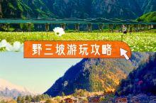 北京团建圣地—世外桃源野三坡