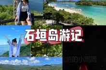 旅游plog 冲绳-石垣岛4天三夜
