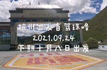 杭州出发自驾西藏,第13天到达珠峰大本营