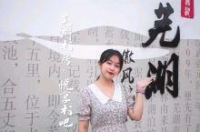 免费!芜湖首个公益性质的共享书吧,来了!