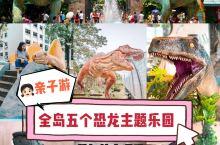 新加坡去哪玩 |恐龙特辑亲子游!