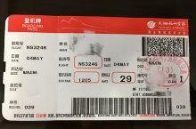 福州飞南京/河北航空