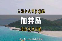 海南三亚不容错过的小众打卡地石梅湾加井岛