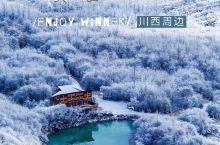 成都玩雪指南6个赏雪景点跨年旅行