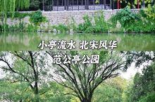 《西游记》取景地范公亭 | 追忆范仲淹