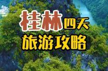 桂林四天旅游攻略