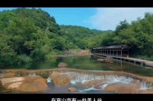 京山美人谷
