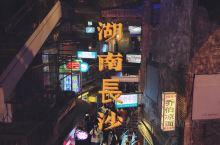 湖南#长沙2日2夜