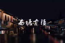 西塘古镇yyds