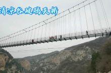 清凉谷玻璃天桥建在海拔1000米的山峰上,全长200米,你敢走吗。 空中漫步清凉谷玻璃天桥,玩心跳、