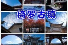 徐霞客游记里记录的古村落
