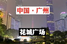 巴扎黑的旅行日记016 广州花城广场