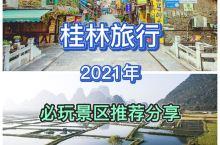 桂林旅游,必玩6大景点游玩攻略推荐✔