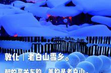 延边丨打卡敦化老白山雪村。