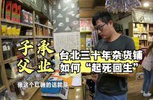 台北迪化街探店,30年杂货铺如何起死回生