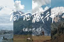 川西-西藏vlog(下) 风光无需滤镜!