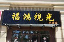 北蒋辛屯最便宜的眼镜店