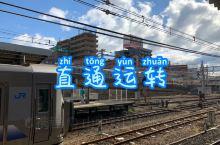 山中彩日本随记17-城市交通