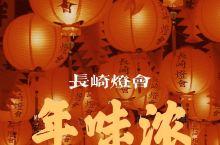 日本长崎新年灯会·喜气洋洋过大年