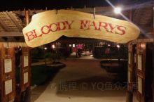 波拉波拉血玛丽|当地最著名的文化餐厅