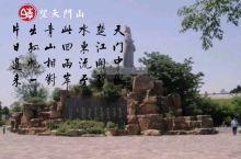 跟着李白去旅游《望天门山》