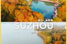 秋日美景独墅湖|品味江南与现代的浪漫情结