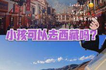 小孩子可以走川藏线去西藏吗?