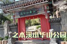 爱旅游的四叔之本溪小华山公园