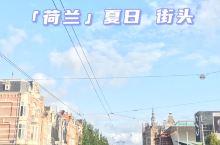 漫步荷兰街头