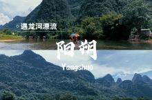 桂林旅行|阳朔遇龙河漂流全攻略