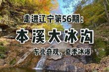 走进辽宁第56期:本溪大冰沟。