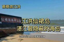 洪波滚滚的江洪镇隐藏着湛江最隐秘的海岛