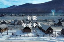 禾木村的雪要化了,美的无法用镜头表达
