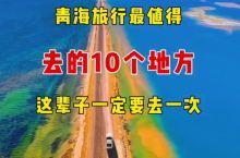 青海旅行最值得去的10个地方
