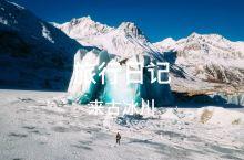西藏游不可错过的极地~来古冰川
